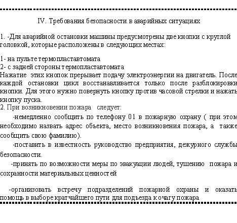 Инструкция по охране труда при работе на ТПА.